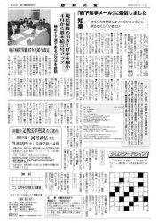 20080301-04のサムネイル
