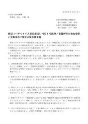 2020.04.15 緊急要求書(病院労組)のサムネイル